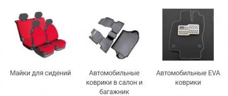 Оригинальные автомобильные аксессуары от «Shopforcars»